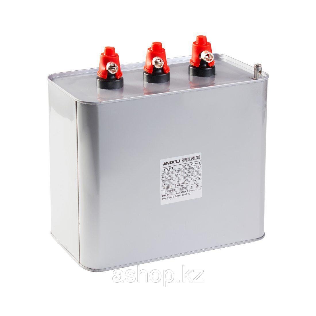 Конденсатор компенсации реактивной мощности Andeli BSMJ0.45-40-3, Ёмкость: 629 мкФ, Мощность: 40 кВАр, Напряже