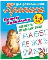Прописи для дошкольников(КнДом) Пишем правильно: Элементы печатных букв. 5-6 лет