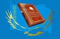 Изменения в режиме работы в связи с Днем Конституции РК