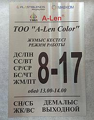 Информационная табличка с режимом работы, 20х30 см