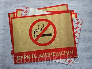 """Запрещающие таблички - """"Курение запрещено"""", """"Курить запрещено"""""""