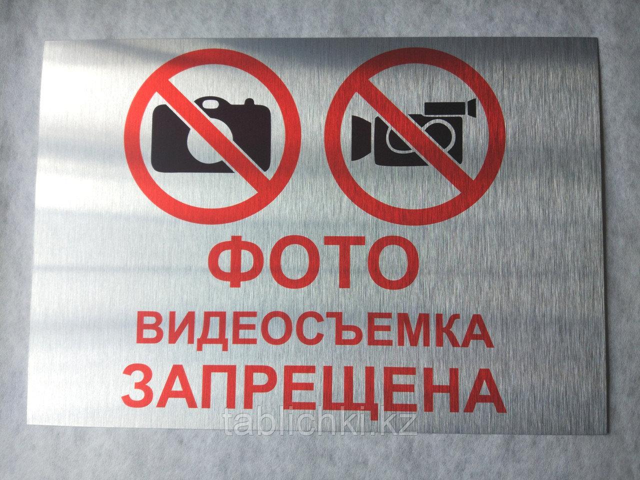 """Запрещающие таблички - """"Фото и видео съемка запрещена"""""""
