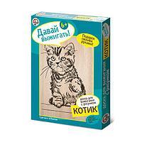 Набор для выжигания ДЕСЯТОЕ КОРОЛЕВСТВО 01569 Котик