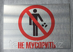 """Запрещающие таблички - """"Мусор не бросать"""", """"Не мусорить"""""""