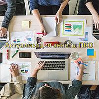 Актуализация анкеты ПКО