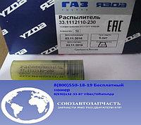 Распылитель (АО ЯЗДА) для двигателя ЯМЗ 33-1112110-230