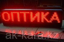 Бегущая строка, led табло, табло обмен валюты в Шымкенте