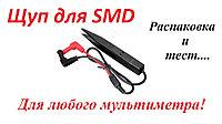 Щуп-пинцет для SMD-компонентов