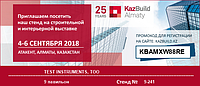 4-6 сентября 2018 года приглашаем на выставку Kazbuild 2018