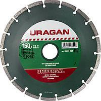 Круг отрезной алмазный URAGAN сегментный, сухая резка, 22,2х150мм