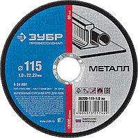Круг отрезной по металлу, 125х1,2х22,23мм, ЗУБР