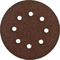 Круг шлифовальный из абразивной бумаги, ЗУБР Стандарт 35350-150-120, на велкро основе, 8 отв., Р120, 150мм, 5шт