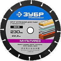"Отрезной круг ""МУЛЬТИРЕЗ-ВК8"" для УШМ, 230х22,2мм, ЗУБР"