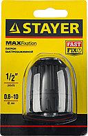 """Патрон быстрозажимной STAYER для дрели, 10 мм, посадочная резьба 1/2"""", Д 0,8-10мм, пластиковый корпус"""