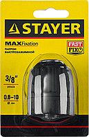 """Патрон быстрозажимной STAYER для дрели, 10 мм, посадочная резьба 3/8"""", Д 0,8-10мм, пластиковый корпус"""
