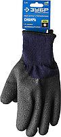 Перчатки утепленные Сибирь, акриловые с вспененным латексным покрытием, двойные, S-M, ЗУБР Профессионал 11466-S