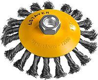"""STAYER """"PROFESSIONAL"""". Щетка коническая для УШМ, жгутированная стальная проволока 0,5мм, 115ммхМ14"""