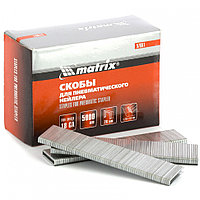 Скобы 18GA для пнев. степлера 1,25х1,0мм длина 28 мм ширина 5,7 мм, 5000 шт// MATRIX