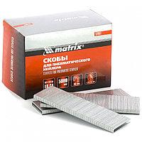 Скобы 18GA для пнев. степлера 1,25х1,0мм длина 38 мм ширина 5,7 мм, 5000 шт// MATRIX