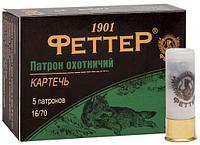 Феттер Патрон охотничий ФЕТТЕР 16/70, картечь 5.6мм, 27гр