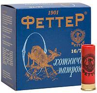 Феттер Патрон охотничий ФЕТТЕР 16/70, 28гр, дробь №1, контейнерный
