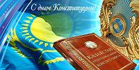 День Конституции Республики Казахстан.