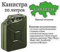 КАНИСТРА 20 литров металлическая
