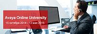 Avaya приглашает на вебинары Avaya Online University 2014-2015