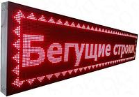 Светодиодная LED бегущая строка 70х20