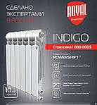 Радиатор INDIGO SUPER BM 500/100, фото 2
