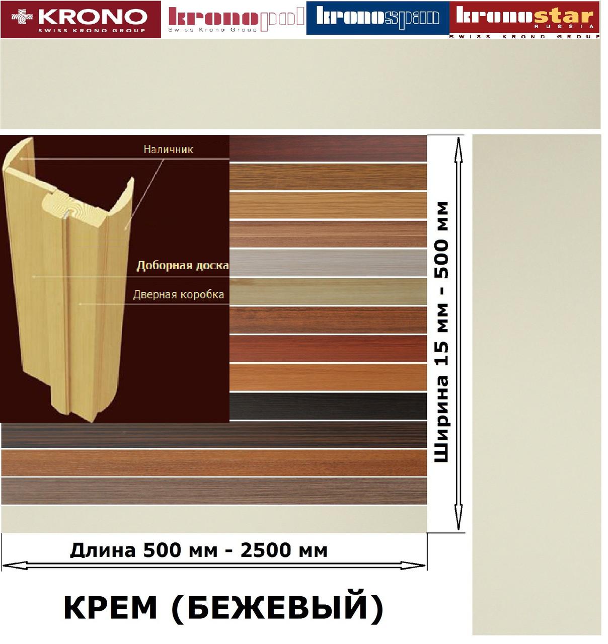 Доборная доска планка (ДОБОРКА, ДОБОРЫ) крем