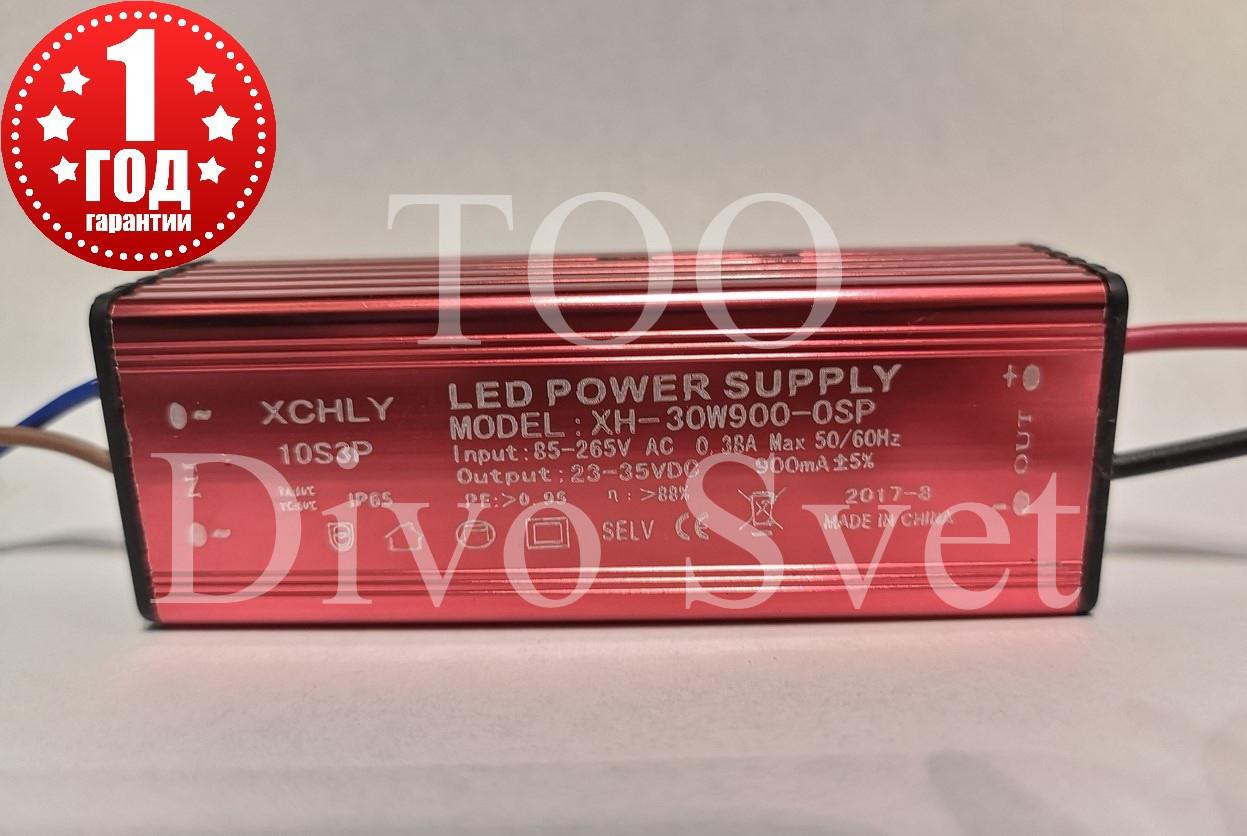LED драйвер (driver) светодиодный 30W  ( 2 варианта) для прожектора, для светильника уличного