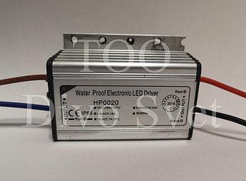 LED драйвер (driver) светодиодный 20W  для прожектора, для светильника уличного