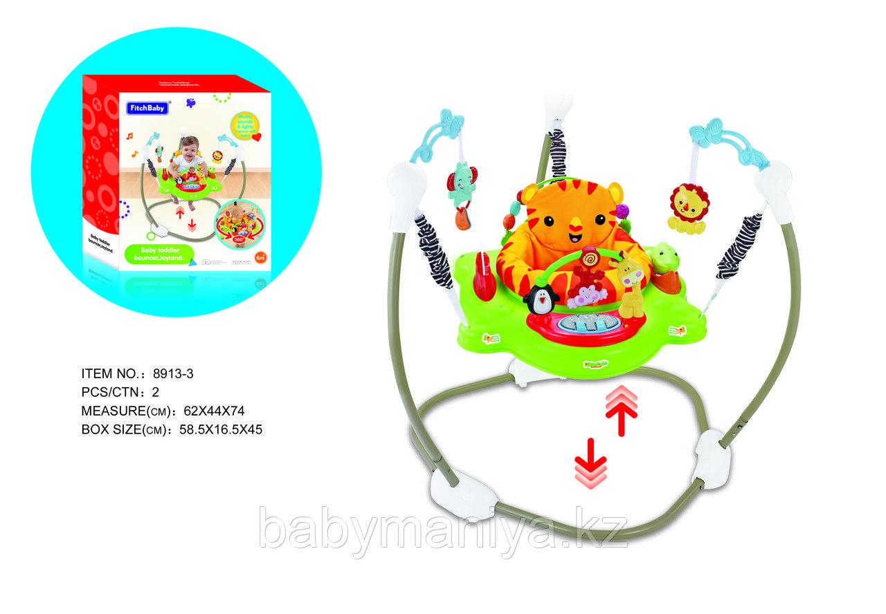Прыгунки детские FitchBaby
