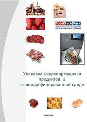 Технология упаковки продуктов питания