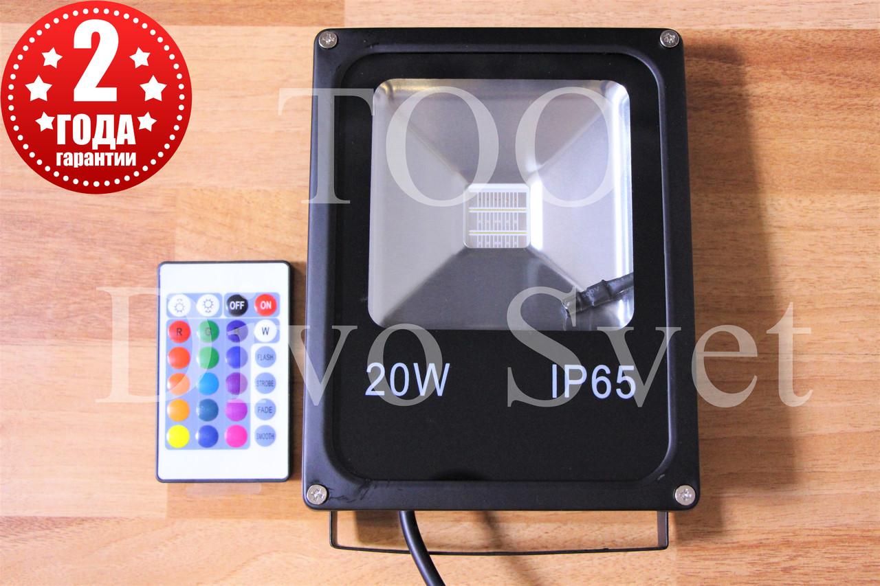 LED прожектор RGB 20 W.(2 Варианта) Цветные светодиодные прожекторы для подсветки РГБ 20Вт, с пультом.