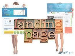 Создание и продвижение Landing page