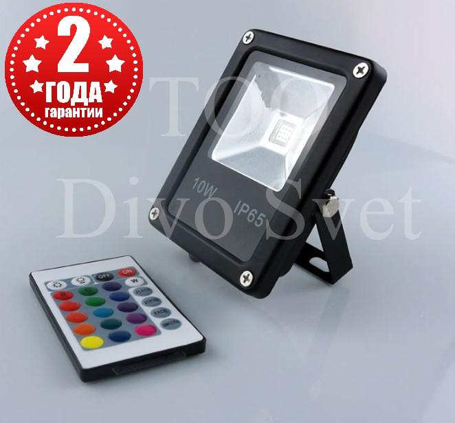 LED прожектор RGB 10 W.(2 Варианта) Цветные светодиодные прожекторы для подсветки РГБ 10 Вт.