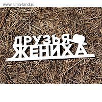 "Деревянная заготовка ""Друзья Жениха""  13х39х0,5 см"