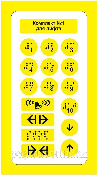 Лифт комплект №1 тактильные наклейки