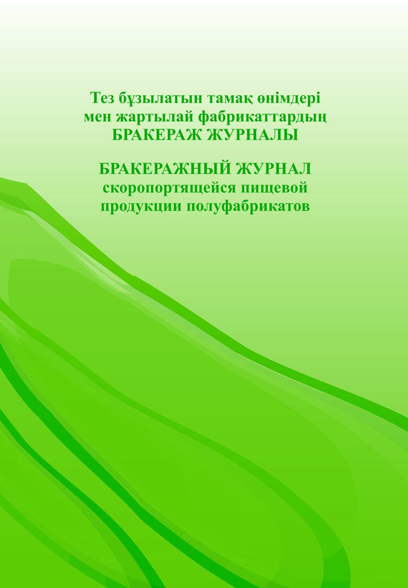 Бракеражный журнал скоропортящейся пищевой  продукции полуфабрикатов