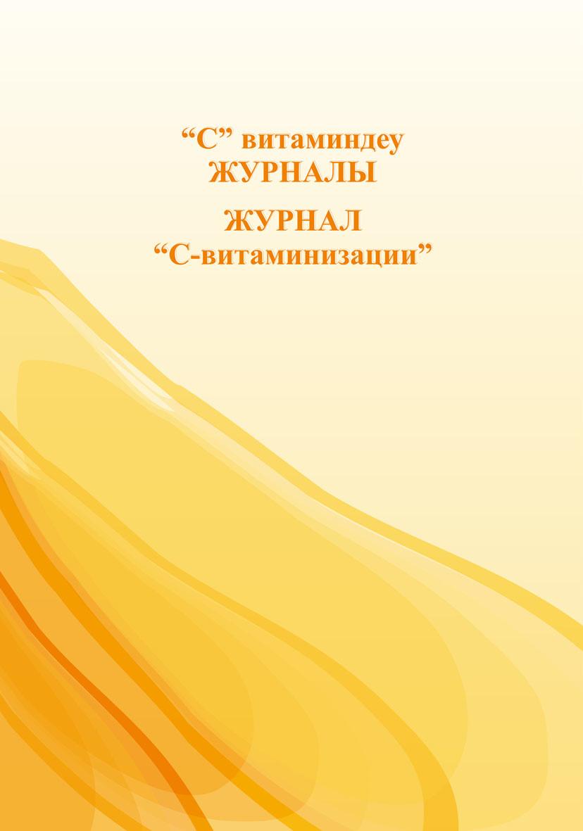 """Журнал """"С-витаминизации"""""""