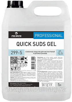 Гель для чистки печей и грилей Quick Suds Gel