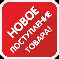 Новое поступление на склад в г.Алматы
