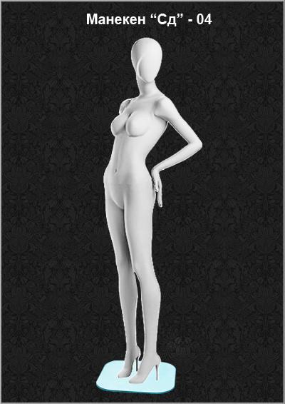 Манекен для одежды женский «Сдержанность» Сд 04