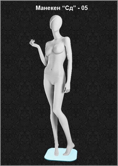 Манекен для одежды женский «Сдержанность» Сд 05