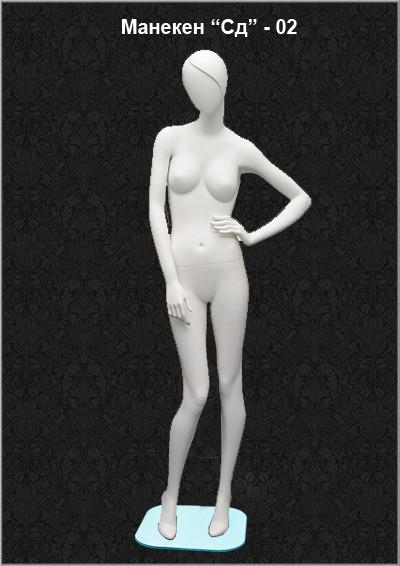 Манекен для одежды женский «Сдержанность» Сд 02