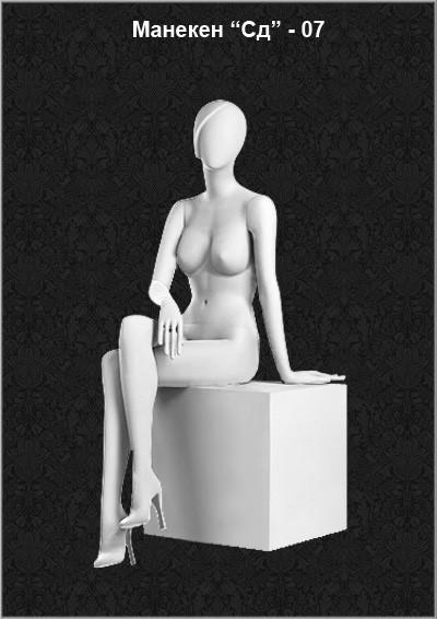 Манекен для одежды женский «Сдержанность» Сд 07
