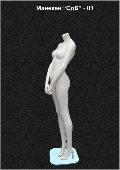 Манекен для одежды женский «Сдержанность» СдБ 01