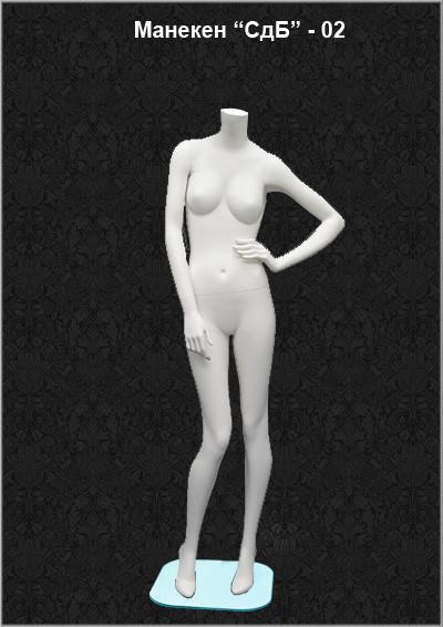 Манекен для одежды женский «Сдержанность» СдБ 02